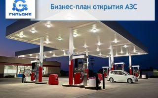 Бизнес-план азс. как открыть автозаправочную станцию 2019