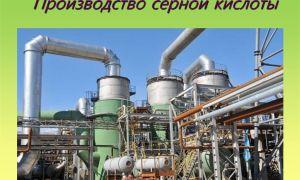 Производство серной кислоты: оборудование + технология изготовления 2020