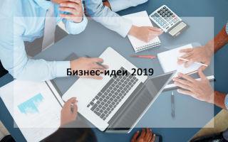 Оказание бизнес-услуг — идея для 2019 года