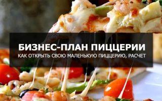 Как открыть пиццерию с нуля: бизнес-план + пошаговая инструкция для 2020