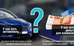Сдача авто в аренду/прокат как бизнес 2019