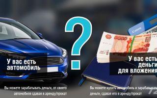 Сдача авто в аренду/прокат как бизнес 2020