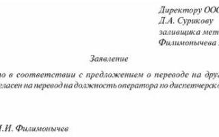 Образец заявления о переводе на другую должность. заполняем правильно.