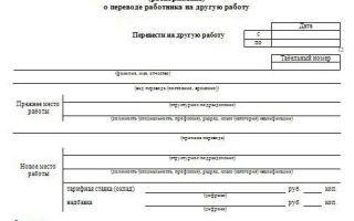 Перевод на постоянное место работы с временного — порядок, особенности и пакет документов