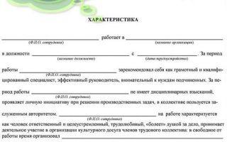 Образец характеристики на секретаря — когда требуется, правила составления