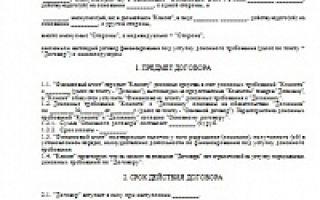 Инструкция по оформлению образца договора финансирования под уступку денежного требования