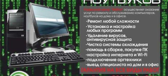 Бизнес по ремонту компьютеров и оказанию услуг