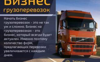 Как открыть транспортную компанию с нуля + бизнес-план для 2019