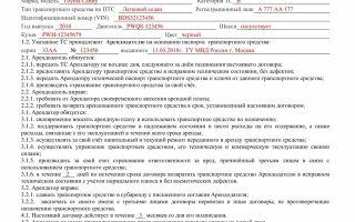 Обзор образца договора аренды автомобиля без экипажа — предмет и содержание контракта, а также порядок расчета