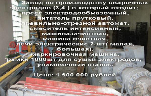 Свой бизнес производство сварочных электродов
