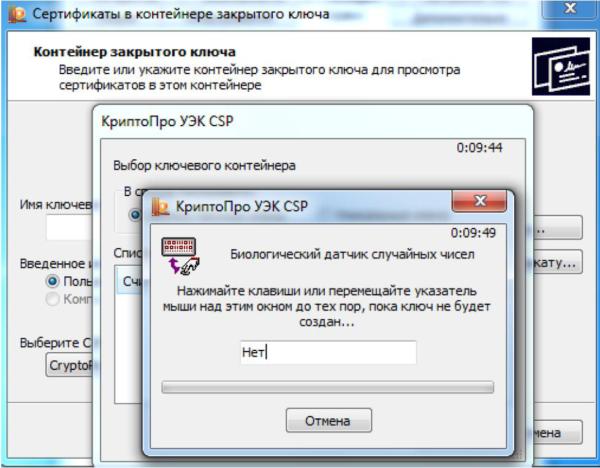 Как установить и применять программу для электронной подписи