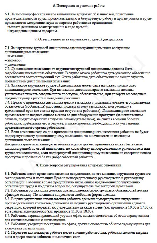 Правила внутреннего трудового распорядка это важный документ