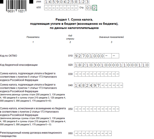 Пример заполнения декларации по НДС для юрлиц и предпринимателей – рекомендации и подводные камни