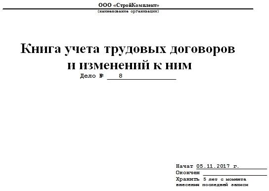 Что собой представляет книга регистрации трудовых договоров, насколько она необходима