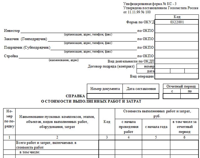 Как заполнить КС-3 - основные правила оформления, пошаговая инструкция, сроки хранения, образец
