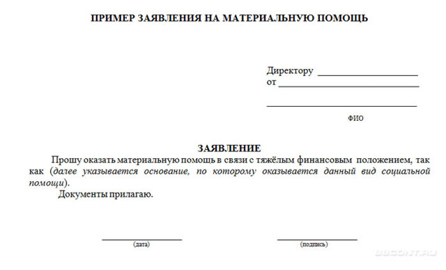 Как составить заявление об оказании материальной помощи — образец документа и правила оформления