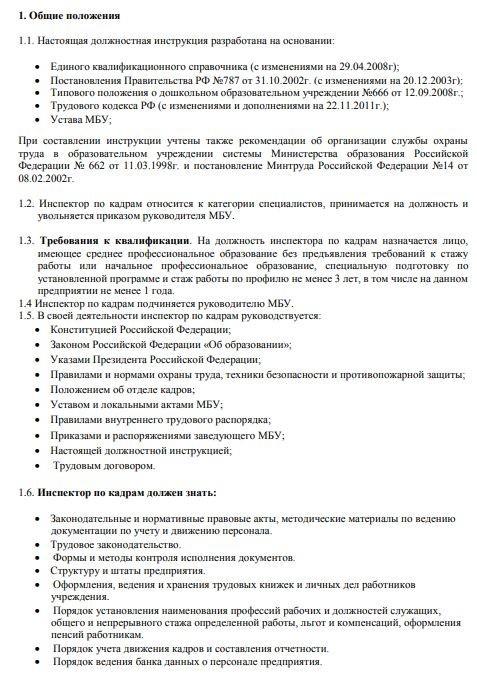 Подробный обзор всех обязанностей инспектора отдела кадров, требований и должностной инструкции