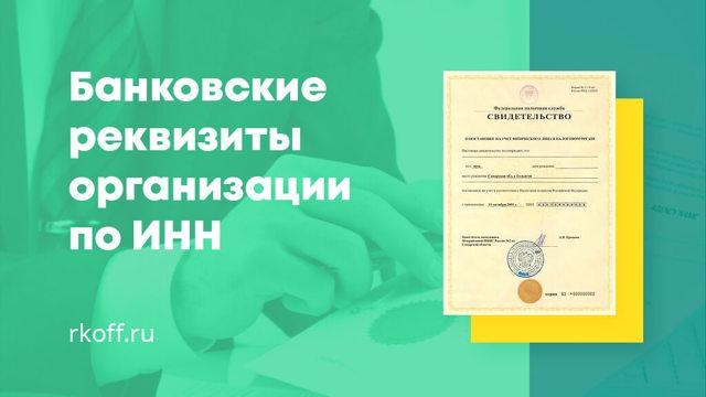 Порядок определения реквизитов юрлица - как можно узнать БИК организации по ИНН
