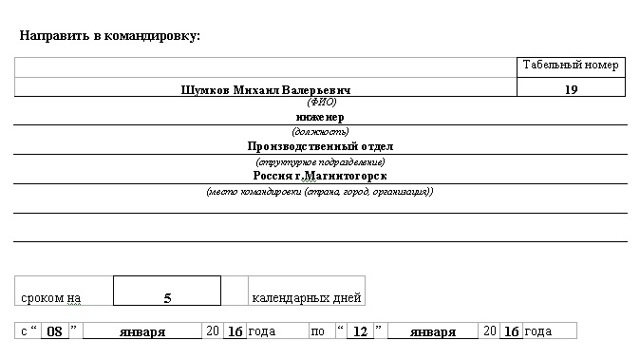 Образец приказа о направлении в командировку - способ составления, виды, сопутствующие документы