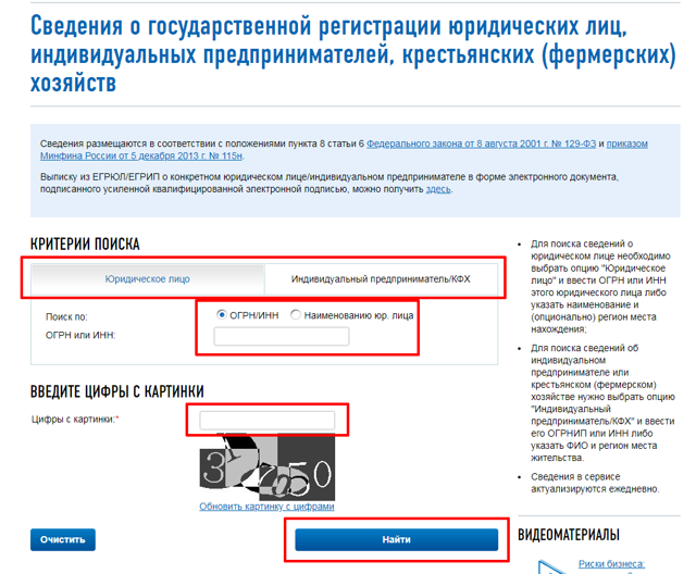 Как осуществляется поиск фирмы по ИНН в Российской Федерации