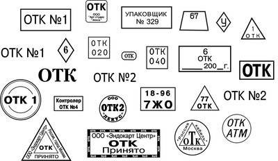 Штамп ОТК. Образец, информация о хранении и использовании