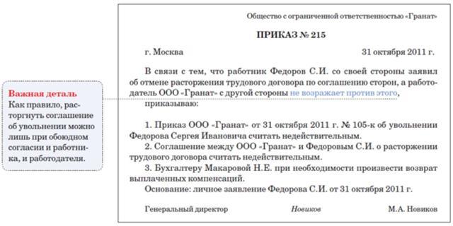 Образец отмены приказа – специфика проведения процедуры, последовательность действий работодателя