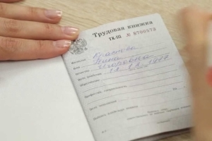 Образец внесения изменений фамилии в трудовой книжке: правила