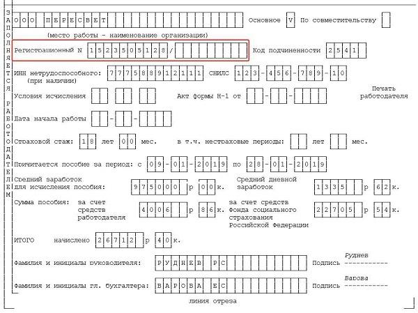 Как начислить больничный лист, какие нормативные и законодательные акты при этом нужно знать