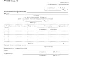Справка о стоимости товара: образец, методика оформления