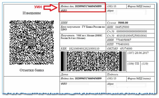 Понятие уникального идентификатора начисления, как его найти и правильно указать в платежных поручениях