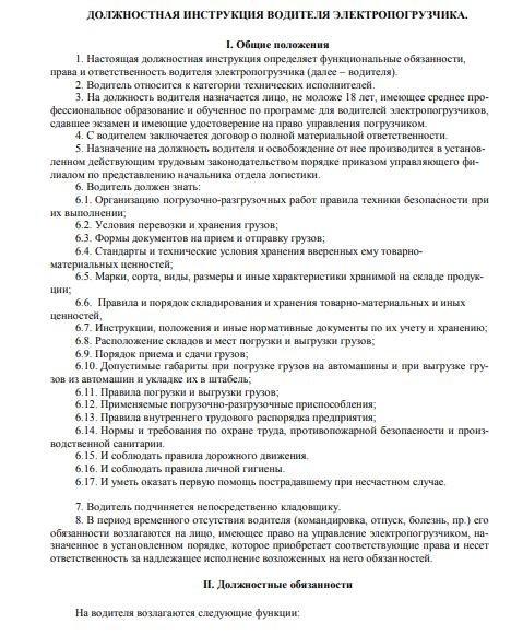 Образец должностной инструкции водителя грузового автомобиля, правила оформления и содержание