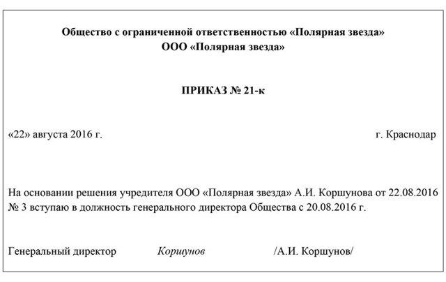 Законодательные требования к составлению приказа о назначении генерального директора ООО и процедуре