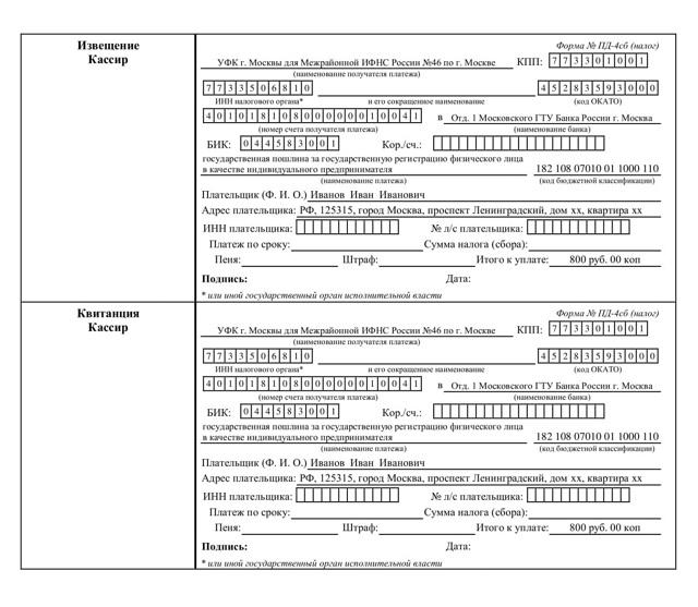 Квитанция на оплату госпошлины за регистрацию ип. Правильное заполнение