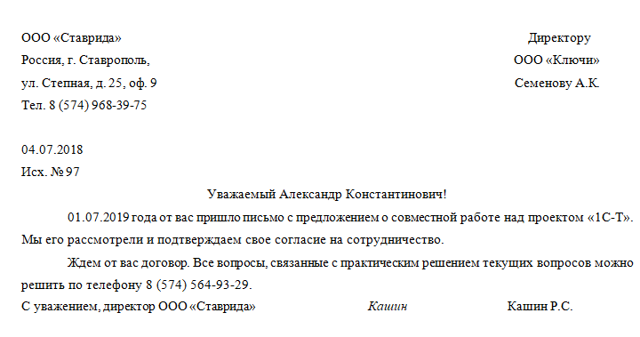 Информационное письмо о деятельности компании: образец, как составить