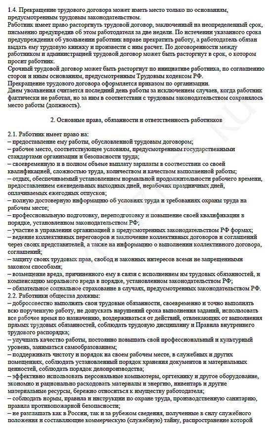 Рекомендации для создания графика работы персонала, образец официального бланка