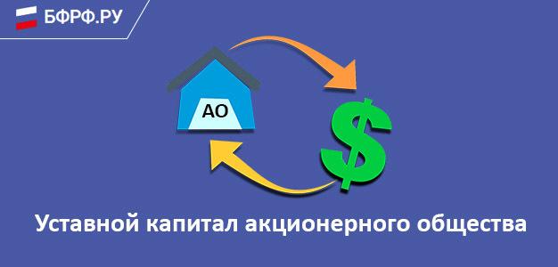 Значение уставного капитала акционерного общества в предпринимательской деятельности