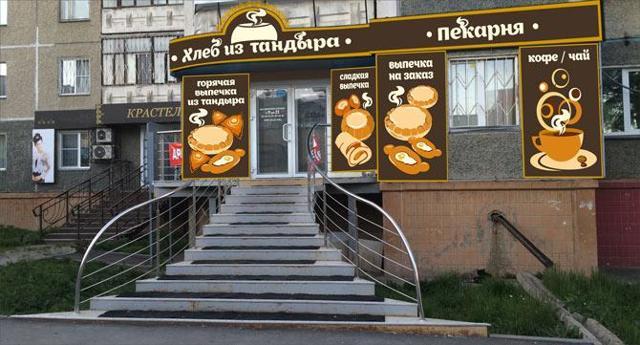 Отзывы о пекарне как бизнесе - перспективы ниши, подробный бизнес-план и возможные варианты франшизы