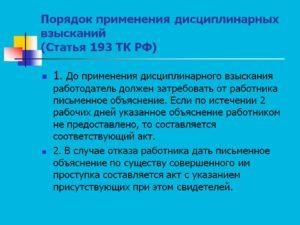 Статья 192 Трудового кодекса РФ. Разъяснение и комментарии