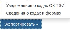 Что представляет собой общероссийский классификатор предприятий и организаций