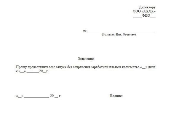 Заявление на отгул за свой счет: образец для ознакомления