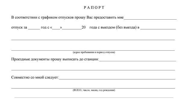 Отпуск военнослужащих по контракту: условия получения и расчёт