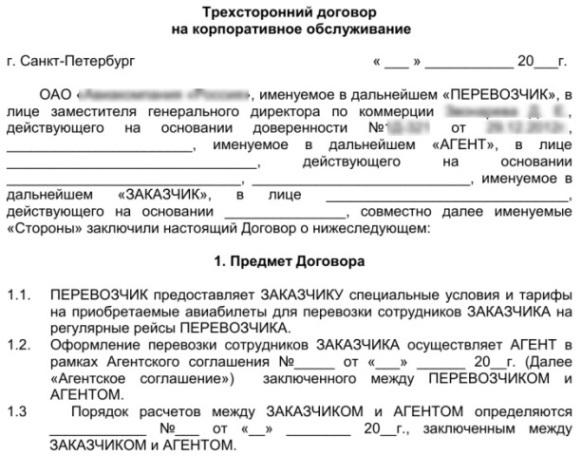 Образец трехстороннего договора на оказание услуг для заключения соглашения
