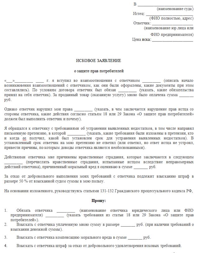 Образец искового заявления по защите прав потребителей – подробная инструкция и рекомендации