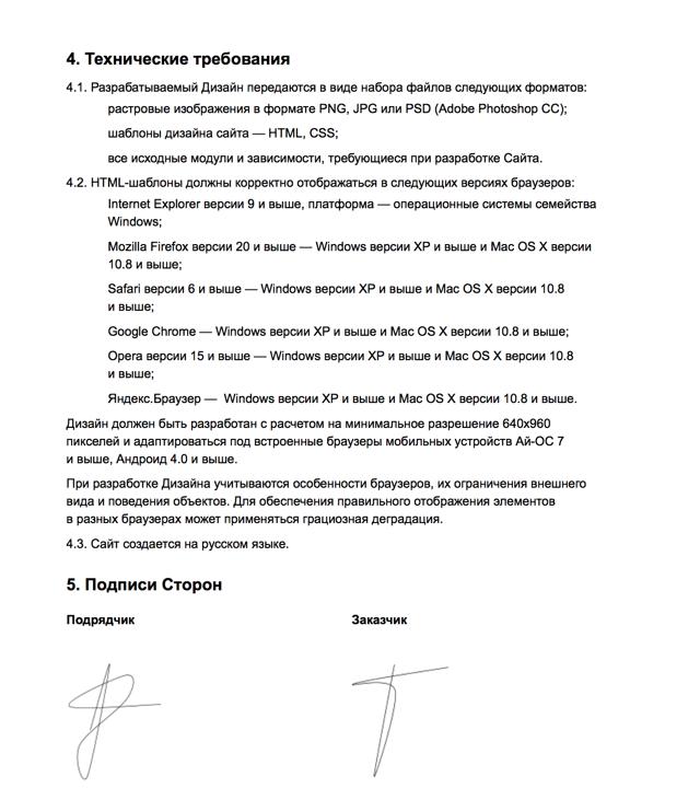 Договор на оказание дизайнерских услуг. Образец, советы