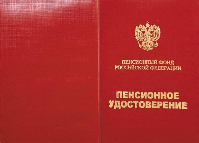 Прием на работу пенсионера - требования законодательства, предлагаемые преференции и выбор контракта