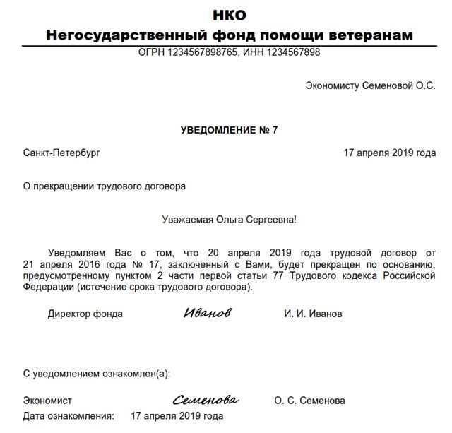 Уведомление о прекращении срочного трудового договора (СТД)