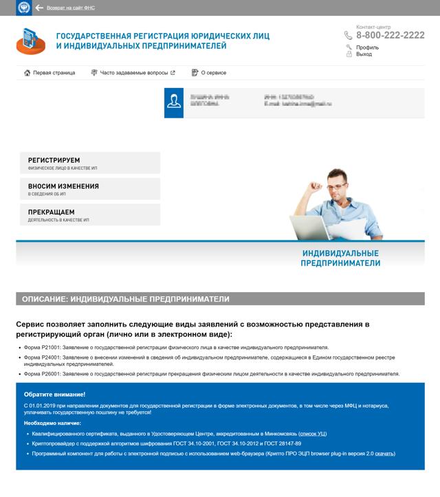 Как самостоятельно открыть ИП в СПБ - порядок регистрации, необходимые документы, юридические нюансы