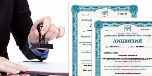 Какие органы, осуществляющие лицензирование, оформляют разрешение на предпринимательство