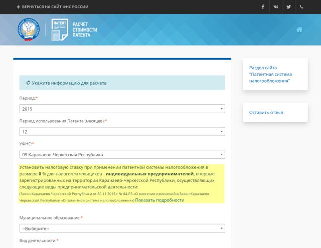Виды деятельности ИП на патенте, правила и тонкости его предоставления, порядок расчета