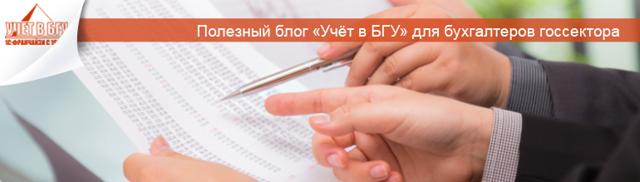 КВР в бюджете - разбираем ошибки при их применении и необходимость использования